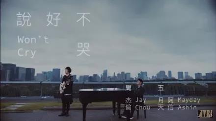 周杰伦新歌3小时卖出千万!MV里面的这些小细节你都看到了吗他人可?